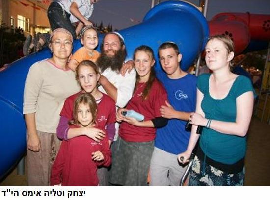 IMES family Yitzhak and Talya murdered 0810