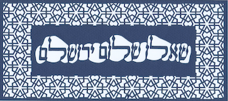Shaalu shlom yerushalayim ask for the peace of j-lem granot