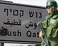 Gush katif closed