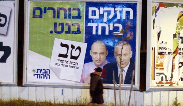 Bibi naftali bennet election poster 0113