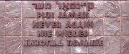 Never again sign at dachau