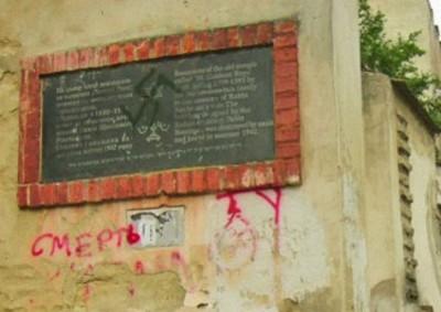 Ukraine_2006_synagogue_desecrated_w