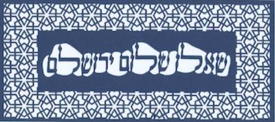 Shaalu_shlom_yerushalayim_ask_for_t