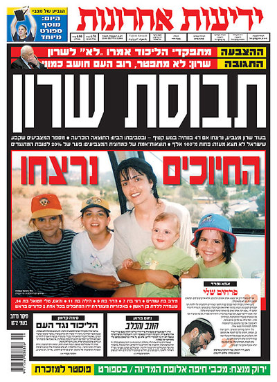 Hatuel_front_page_2