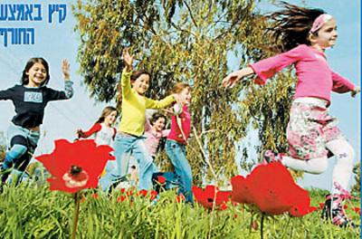 Ya_flowers_children_1